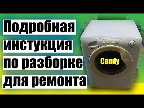 Candy пошаговая инструкция, разбираем стиральную машину