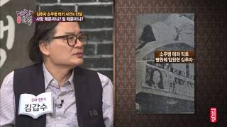 김추자, 소주병 테러사건의 진실 [대찬인생 68회]