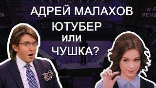 Андрей Малахов опозорился на ютубе