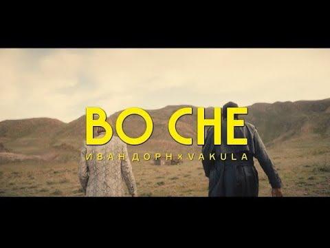 Иван Дорн Feat. Vakula - Во Сне