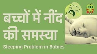 बच्चों में नींद की समस्या | Sleeping Problem in Babies in Hindi | Healthyho