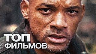 5 САМЫХ МОЩНЫХ ФИЛЬМОВ 2017