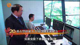 CISC Limited featured in the Phoenix Hong Kong Channel