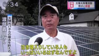 YBS太陽光発電・現状と課題