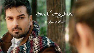 Bassam Mahdi - Bkhatri Kelma (Music video) | 2021 | بسام مهدي - بخاطري كلمة تحميل MP3