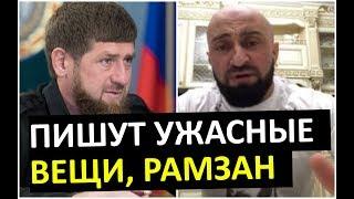 Кадыров, НАУЧИ чеченцев уважать дагестанцев - Ответ Кадырова