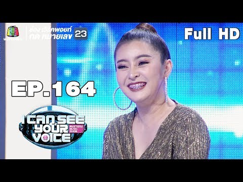 I Can See Your Voice Thailand |  EP.165 | เอิร์น สุรัตน์ติกานต์ | 17 เม.ย. 62 Full HD