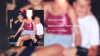 Anacondaz feat. Влади — Бессонница (альбом «Я тебя никогда», 2018)