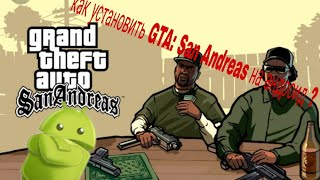 Как установить GTA San Andreas без кеша