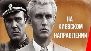 На киевском направлении (1968) фильм