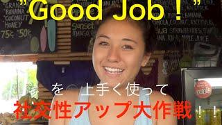 ハッピー英会話レッスン#70/ good job で外国人の友達たくさん作っちゃおう!