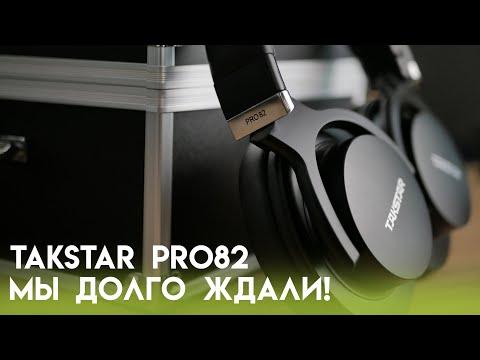 Обзор Takstar PRO82 — три звука в одном кейсе