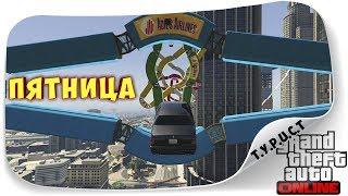 А ВОТ И ПЯТНИЦА!!! ВЕСЁЛЫЙ СТРИМЧИК + РАЗДАЧА ИГР!!! ГОНКИ GTA 5 Online