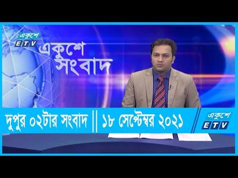 02 PM News || দুপুর ০২টার একুশে সংবাদ || 18 September 2021