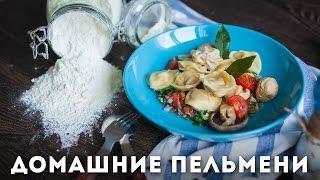 Домашние пельмени [Мужская Кулинария]
