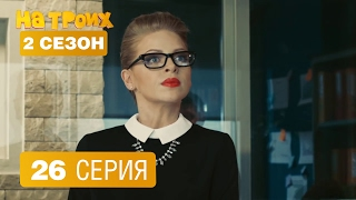 На троих - 26 серия - 2 сезон