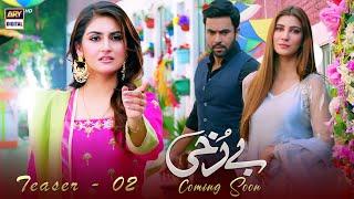 Berukhi | Teaser 2 | Coming Soon | ARY Digital