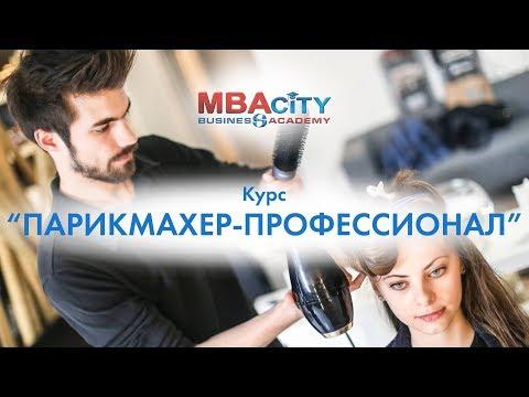 "Обучение ""Парикмахер-профессионал"" от академии MBA СИТИ"