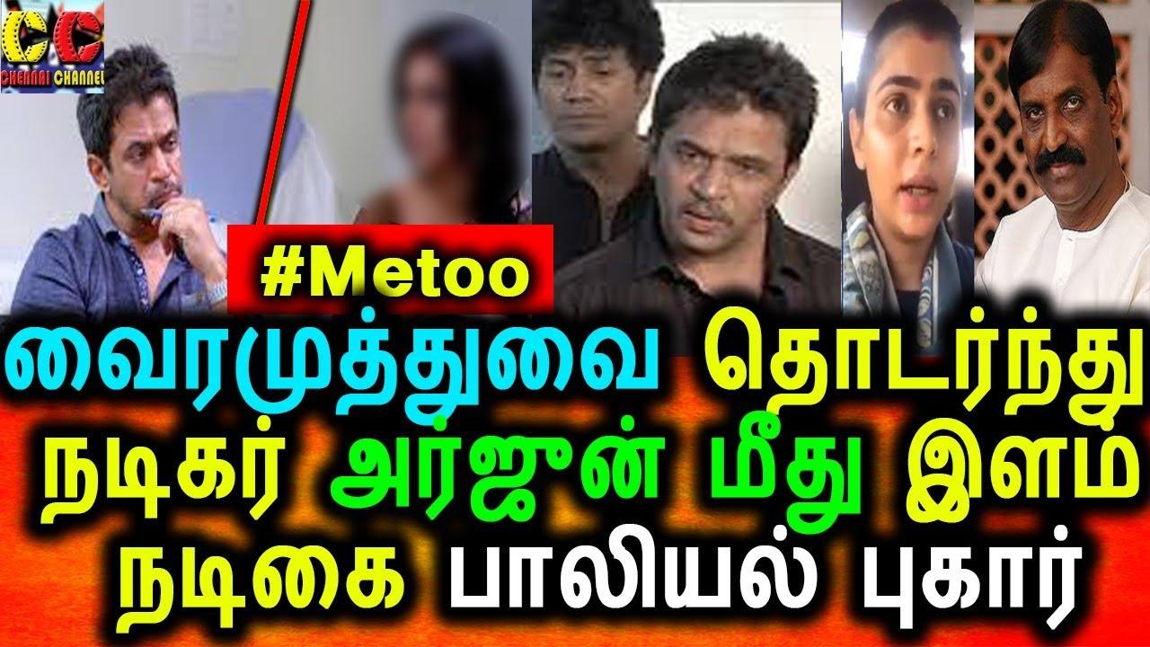 வைரமுத்துவை தொடர்ந்து பாலியல் புகாரில் சிக்கிய நடிகர் அர்ஜுன் பிரபல நடிகை கதறல்|#MeToo|Chinmayi