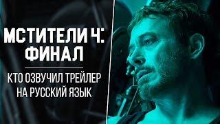 Кто озвучил трейлер «Мстители 4: Финал» | Avengers: End Game Teaser Trailer (MARVEL 2019)