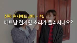 베트남어 현지인 대화 듣기 - #5