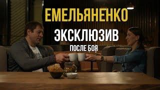 Александр Емельяненко - после боя с Кокляевым / Сила Одного интервью