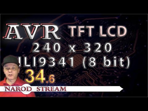 Программирование МК AVR. УРОК 34. Часть 6. Дисплей TFT 240x320 8bit