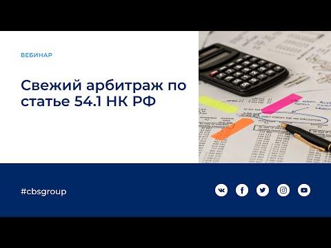 Свежий арбитраж или особенности применения статьи 54.1 НК РФ