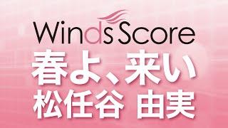 WSL-16-006春よ、来い/松任谷由実吹奏楽セレクション