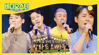 Video Star EP254