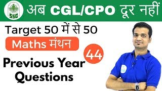 4:00 PM Maths मंथन by Naman Sir | Previous Year Questions |अब CGL/CPO दूर नहीं | Day #44