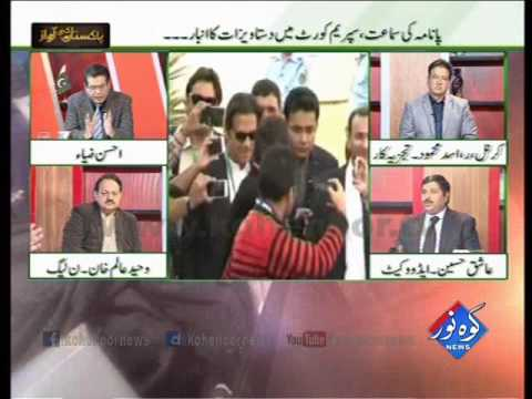 Pakistan Ki Awaaz 15 11 2016