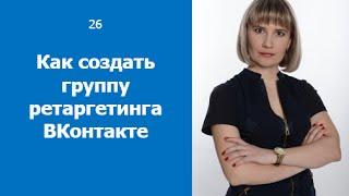 Клиенты через интернет  Как создать группу ретаргетинга ВКонтакте