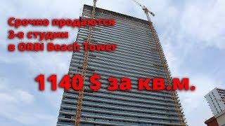 Срочно продаются 2-е студии в ORBI Beach Tower, по цене ниже, чем у застройщика! Батуми