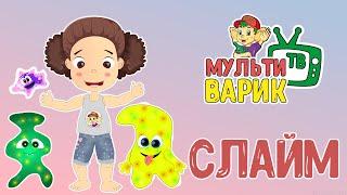МУЛЬТИВАРИК ТВ  СЛАЙМ (29 серия)   ДЕТСКИЕ МУЛЬТ-ПЕСЕНКИ   0+