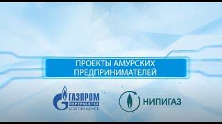 Истории успеха амурского бизнеса в г. Свободный и Амурского ГПЗ
