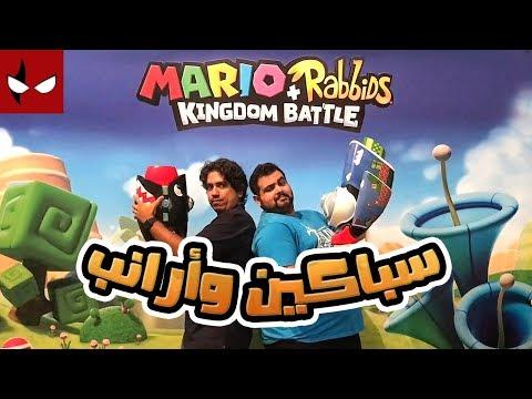 تجربتنا للطور الفردي والتعاوني في لعبة : Mario + Rabids : Kingdom Battle