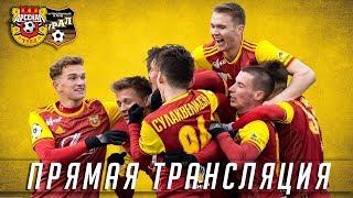 «Арсенал-М» - «Урал-М».Прямая трансляция
