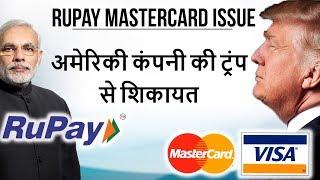 U.S Companies Complain about PM Modi अमेरिकी कंपनी की ट्रंप से शिकायत RuPay Mastercard Issue