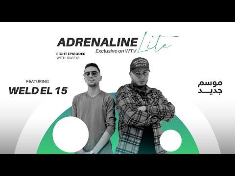 «ادرينالين لايت« مع ولد الـ 15 (Adrenaline Lite: feat Weld El 15)