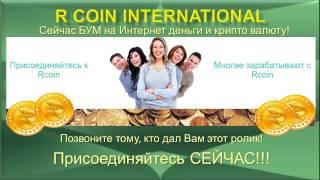 RCoin - цифровое ЗОЛОТО - Почему ВЫГОДНО покупать RCoin?!