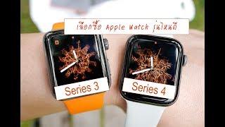 รีวิว Apple Watch S4 คุ้มไหม (หรือจะซื้อ S3 ดี ) เครื่องแรกของไทย!!!