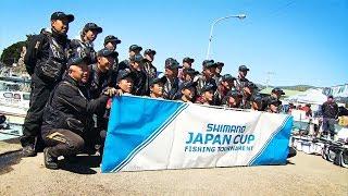 第7回シマノジャパンカップクロダイ釣り選手権全国大会
