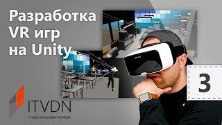 Разработка игр с виртуальной реальностью (VR) на Unity. Урок 3.Создание игрока