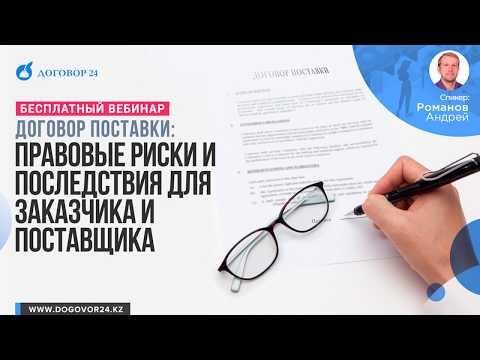 Договор поставки: правовые риски и последствия для заказчика и поставщика