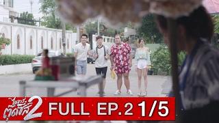 ไดอารี่ตุ๊ดซี่ส์ เดอะ ซีรีส์ ซีซั่น 2 EP.2 Part 1/5