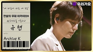 Kyuhyun - The Reflection Of Myself In My Heart