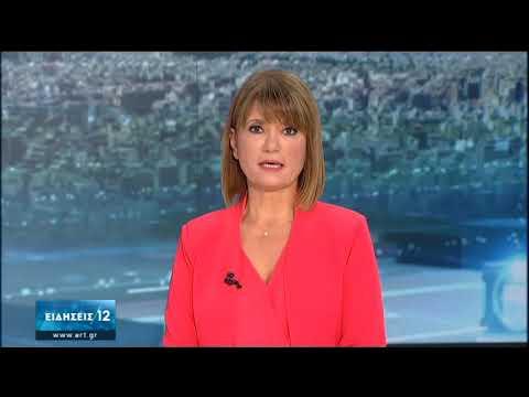 Πάρος – Κέρκυρα | Τα κρούσματα – Τα μέτρα | 16/08/2020 | ΕΡΤ
