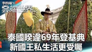 泰國睽違69年登基典 新國王私生活更受矚 - 李四端的雲端世界