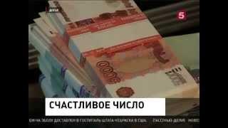 Жительница Нальчика выиграла 101 миллион рублей в лотерею